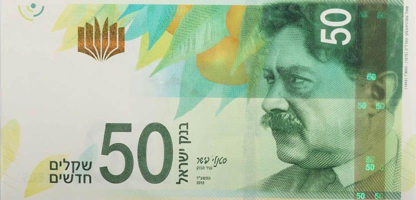 billete-de-nuevo-shekel