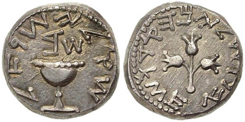 shekel-antiguo