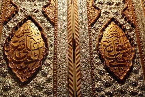 puerta de Mezquita Iman Ali