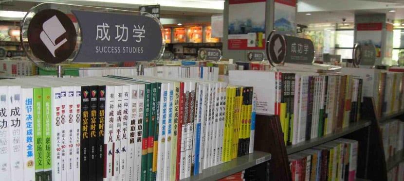 Librerías en Beijing